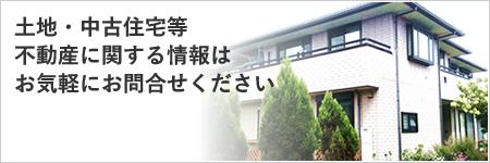 愛知県岡崎市の不動産、土地建物、リフォーム、土木工事、仮設工事のことなら「通建」へ|お問合わせ
