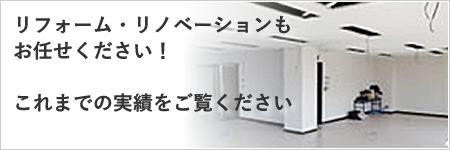愛知県岡崎市の不動産、土地建物、リフォーム、土木工事、仮設工事のことなら「通建」へ|リフォーム実例