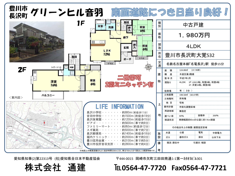 中古戸建:豊川市長沢町 グリーンヒル音羽