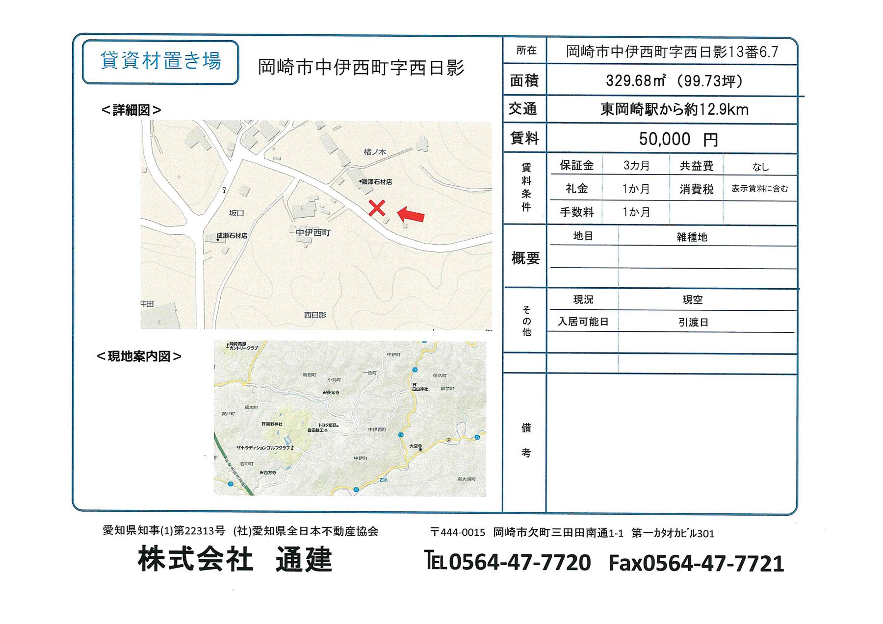 貸資材置き場:岡崎市中伊西町字西日影